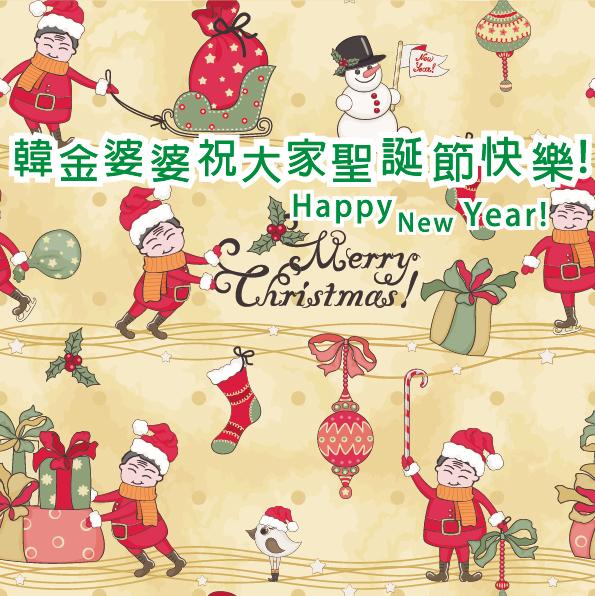 2014韓金婆婆祝大家聖誕節快樂